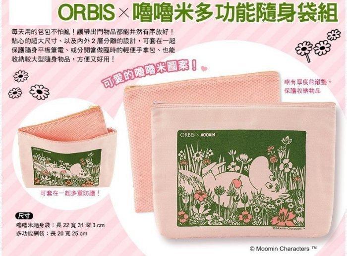 i-shopping~ORBIS 嚕嚕米多 隨身袋組 一入