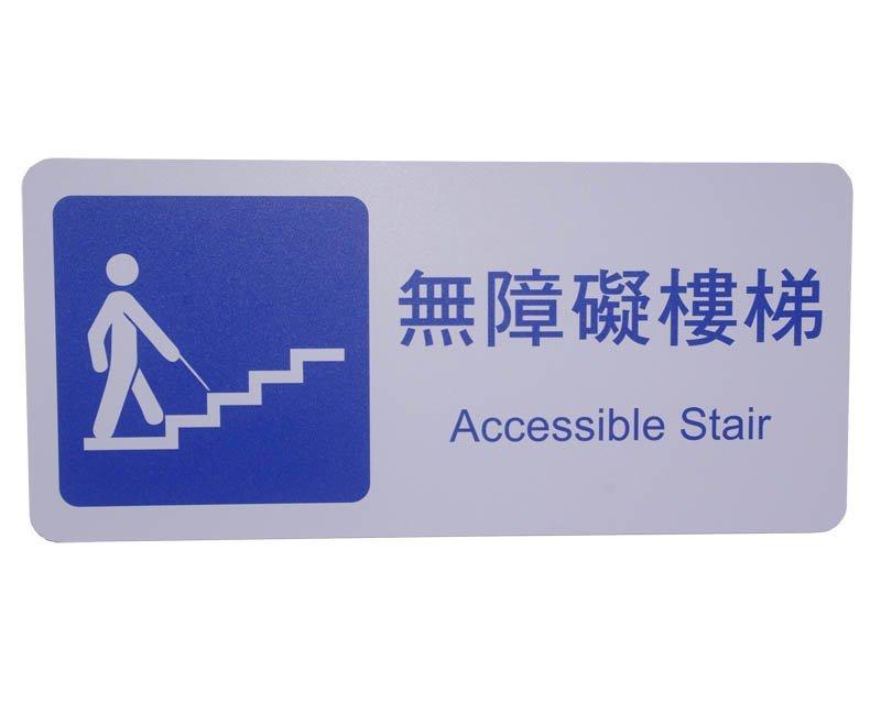 力維新室內指標[H0042] 貼壁式無障礙標示牌 無障礙空間 廁所 標示牌 標誌 防焰 無障礙樓梯