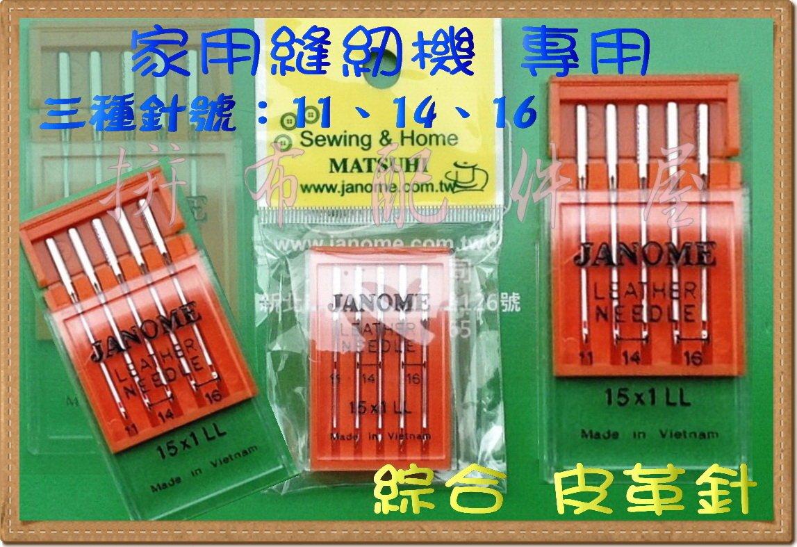 【拼布 屋】家用縫紉機用 皮革綜合車針(三款針號)P-685804003 盒裝 5枚入 100元