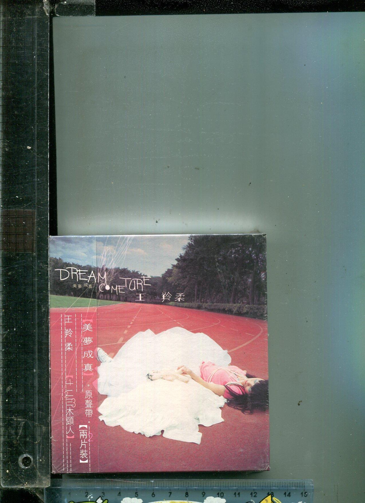 王羚柔 美夢成真+一二三木頭人 有容(未拆 2 CD)