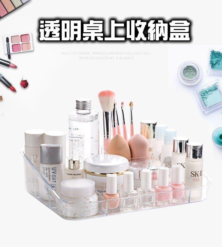 【香氛 】透明大容量階梯式桌上收納盒 化妝收納盒 辦公文具收納盒 收納盒
