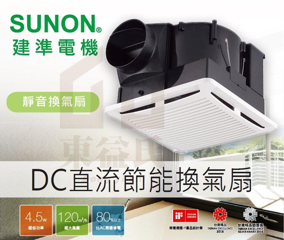 【東益氏】含稅 SUNON 建準 三年保固 DC直流變頻馬達換氣扇 BVT21A004 節能通氣扇 浴室抽風機 排風扇