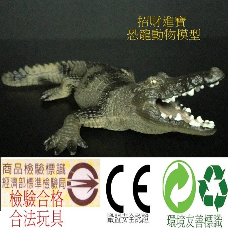 鱷魚仿真動物玩具模型 野生動物園 ZOO 公仔玩偶小孩生日 說故事 售斑馬企鵝熊貓河馬老虎長頸鹿獅子大象恐龍AM13