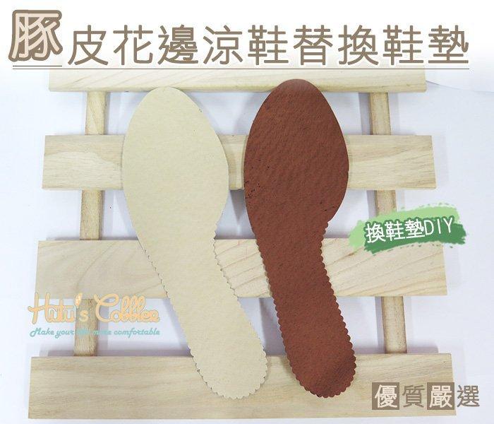 糊塗鞋匠 優質鞋材 C95  台灣製造 豚皮花邊涼鞋替換鞋墊 換鞋墊 DIY 可裁剪