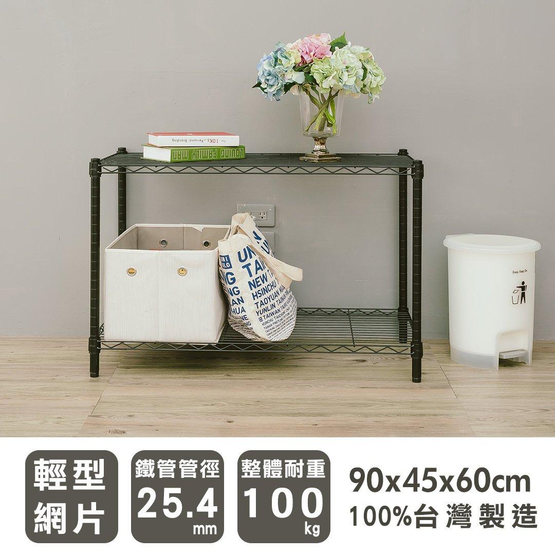 *鐵架小舖*輕型 90x45x60cm 二層烤漆黑波浪架 鐵架 收納架 衣櫥 層架 置物架 貨架