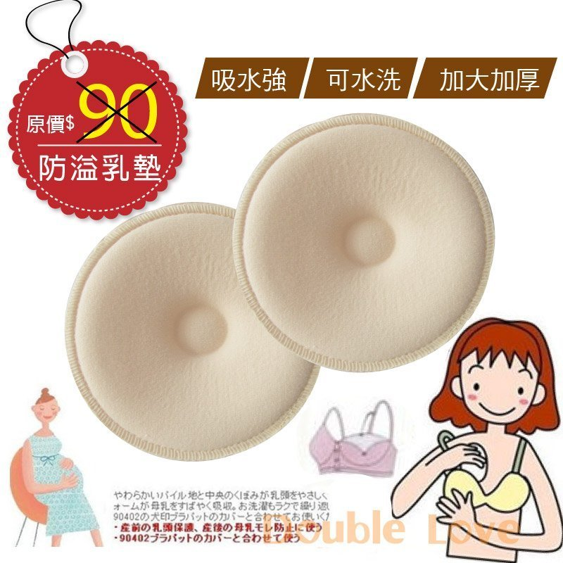 ☆333哺乳室☆【DA0009】日本加厚加大純棉面料防溢乳墊(二片裝) 哺乳媽咪必備 哺乳內衣 孕婦內衣 胸罩 哺乳衣