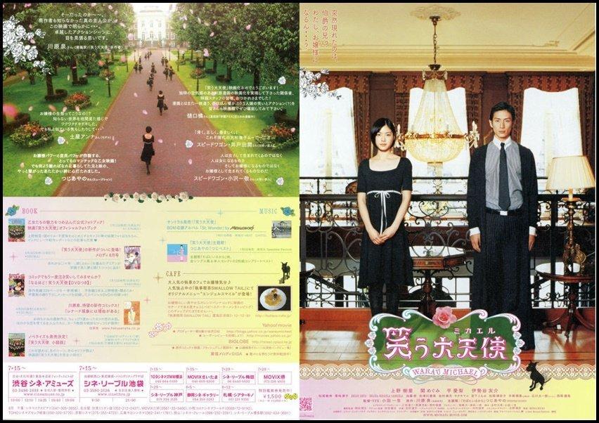 X~ 映畫[歡笑大天使 冷笑大天使 微笑大天使]上野樹里.伊勢谷友介-A B兩版共兩張 電影宣傳小海報-JSP