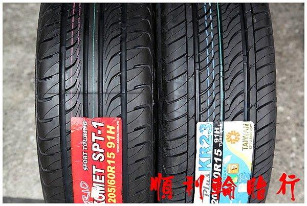 【順利輪胎】建大 KENDA KR30 KR23 225-55-16/205-60-16/225-60-16/215-55-17瑪吉斯 MAXXIS 馬牌