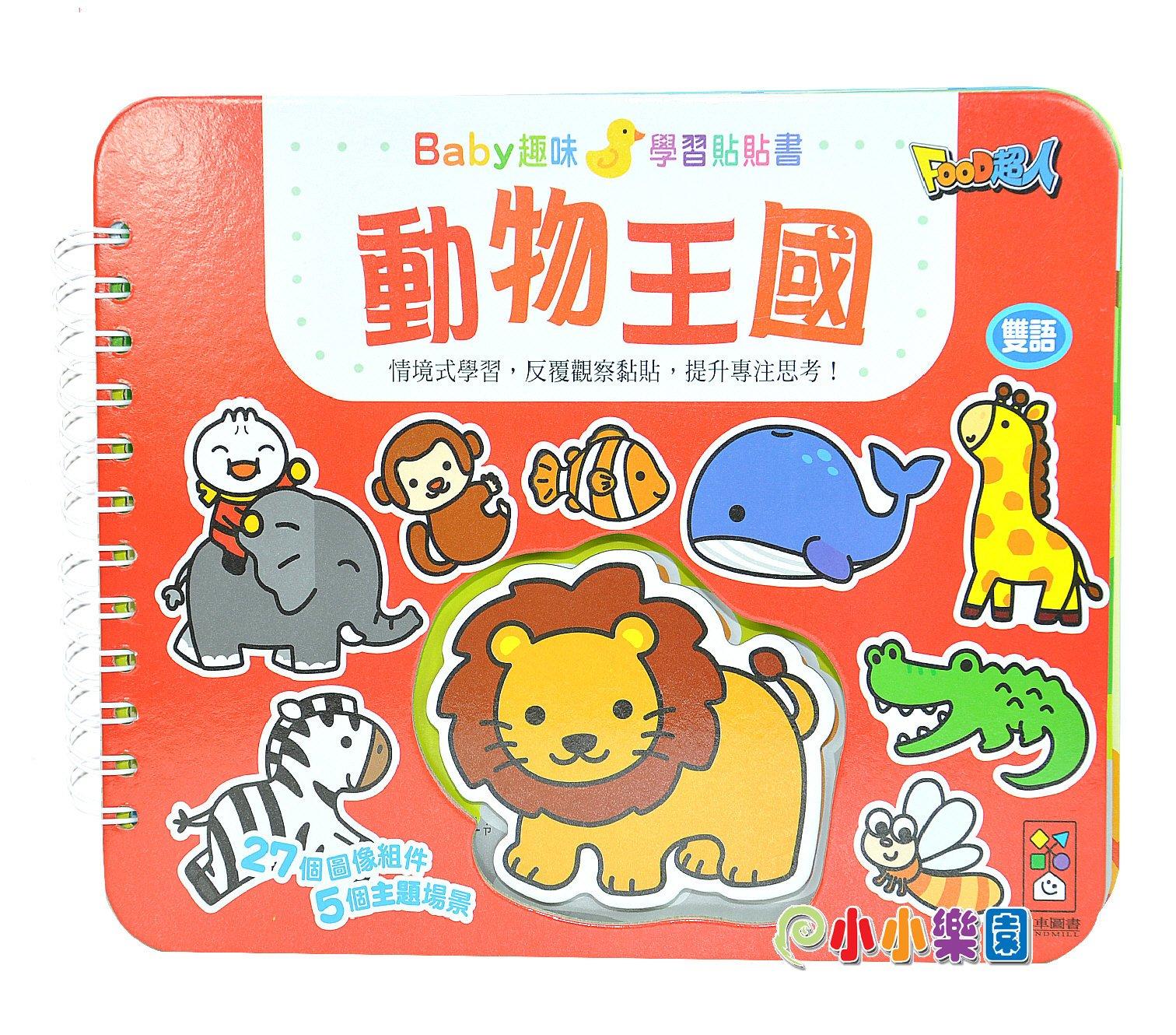 *小小樂園*風車圖書 動物王國Baby趣味學習貼貼書,情境式學習,反覆觀察黏貼,提升專注思考!
