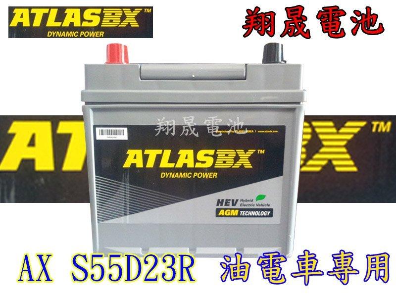 彰化員林翔晟電池-ATLAS S55D23R 油電車專用 TOYOTA CAMRY Hybrid舊品強制回收安裝工資另計