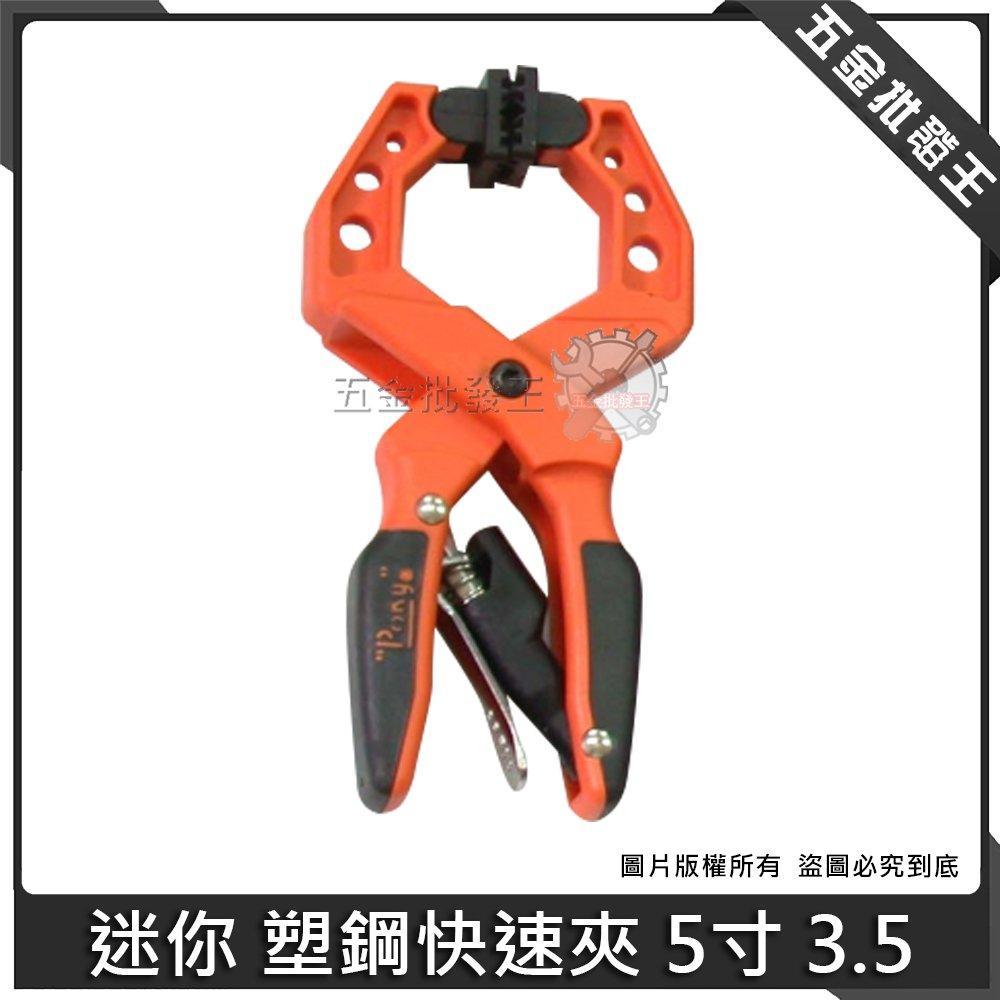 王【 】迷你 塑鋼 夾 5寸 3.5CM 可調式 手動 夾 木工 裝潢 TC-H15 固定夾 木工夾