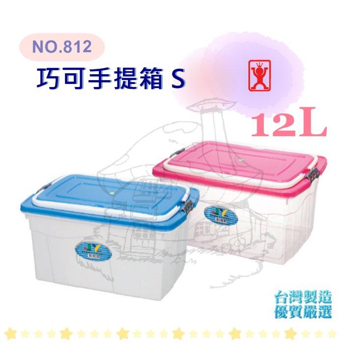 展瑩812 巧可手提箱S 12L 密封收納盒 手提收納箱 製