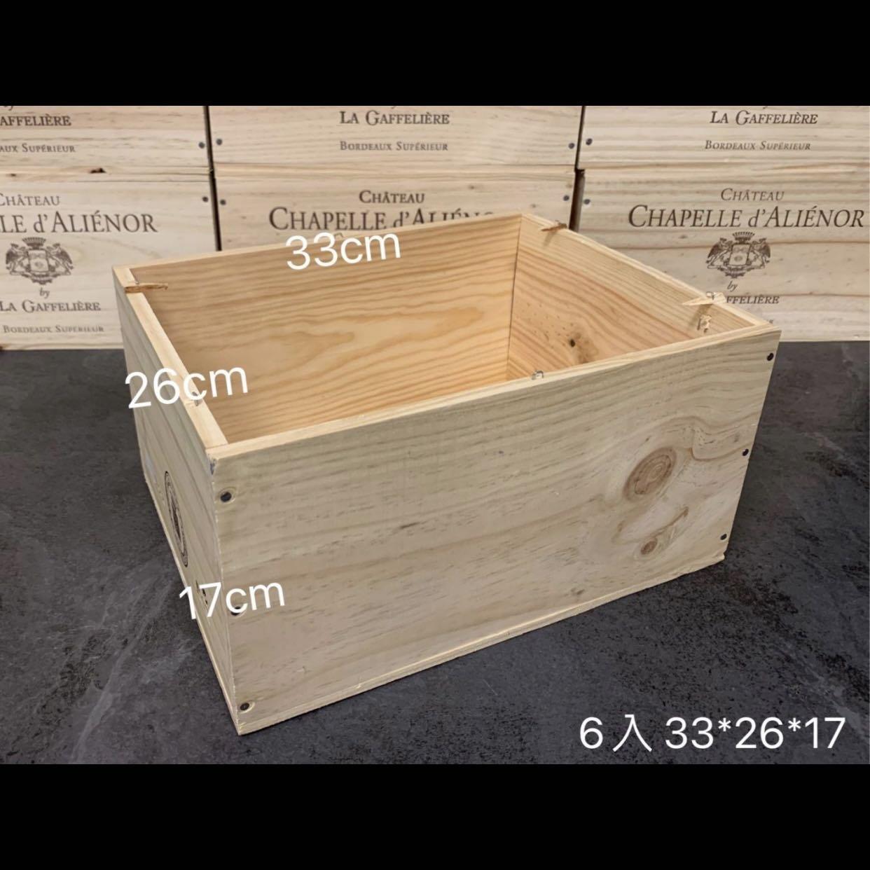 六入二手木箱 葡萄酒木箱 紅酒箱 木箱 裝飾 收納箱