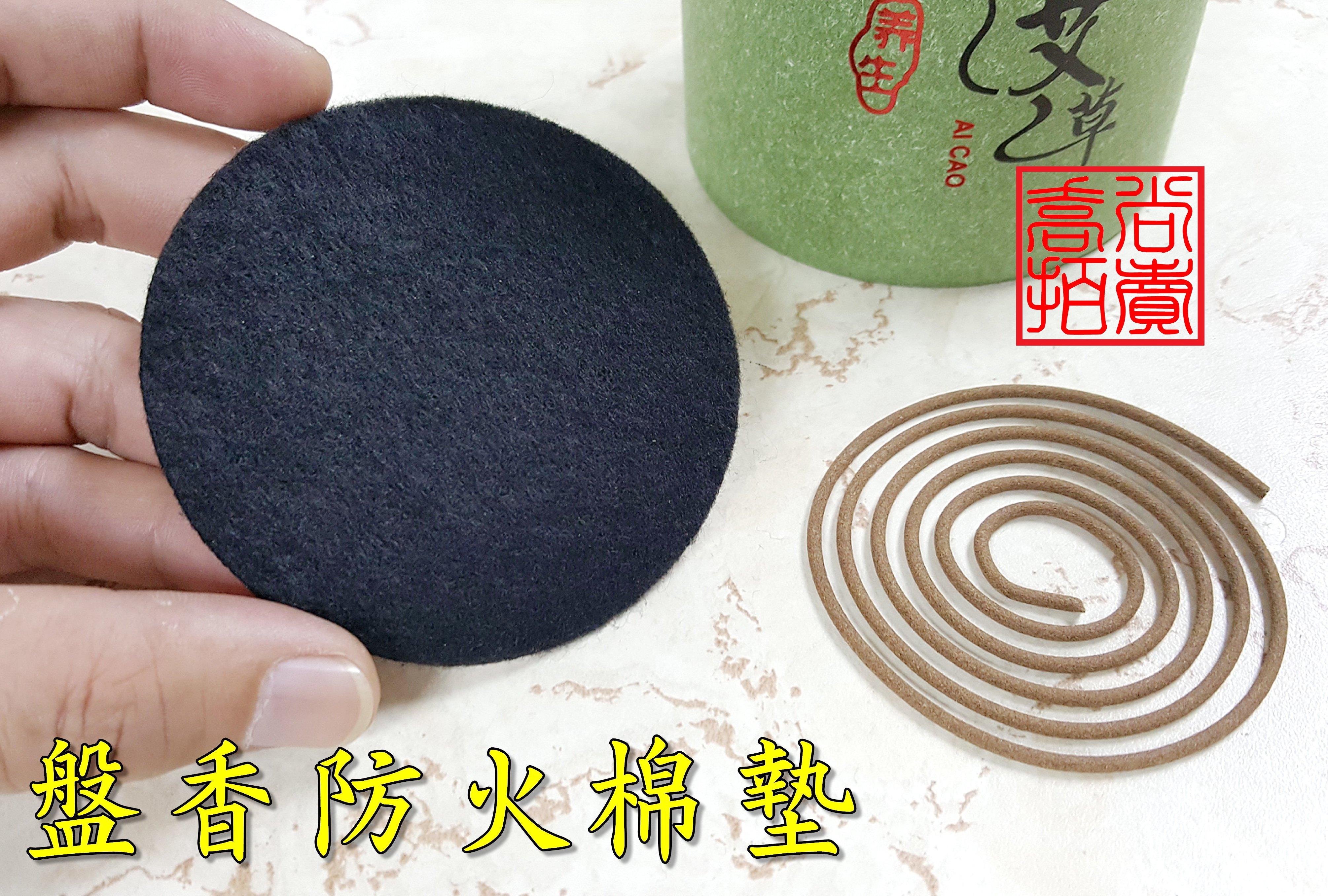 【喬尚拍賣】盤香線香防火棉墊.圓形8cm 長條22.5cm 香品平放不會熄滅