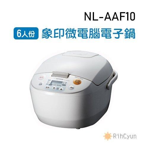 【日群】ZOJIRUSHI象印6人份微電腦電子鍋 NL-AAF10