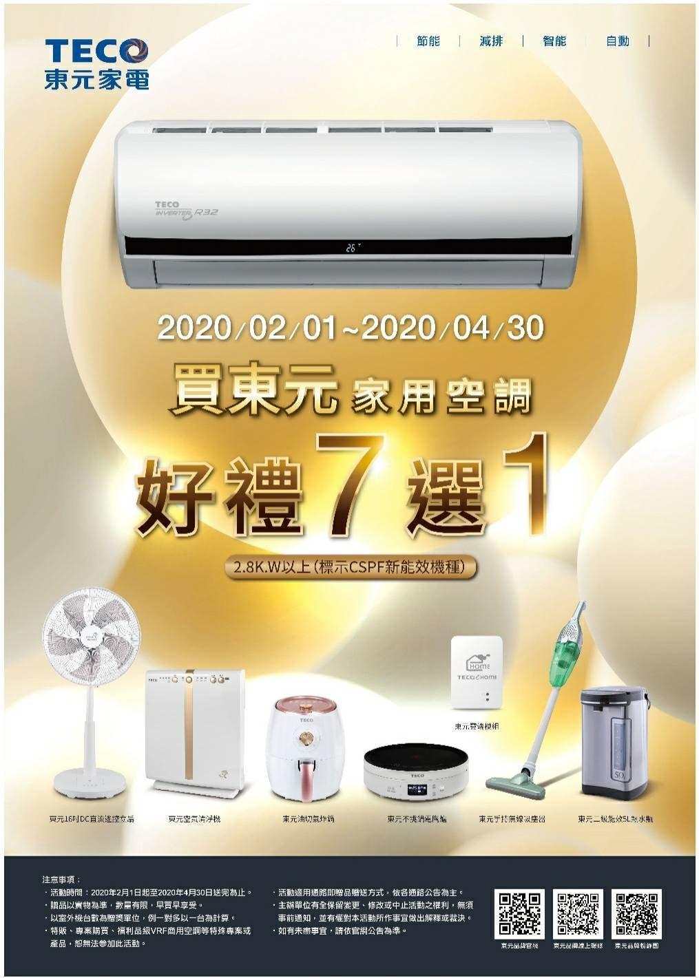 附發票/含基本安裝/東元冷氣/變頻分離式冷氣/MA36IC-HS/MS36IE-HS/ 5坪內冷專-頂級HS系列-A2