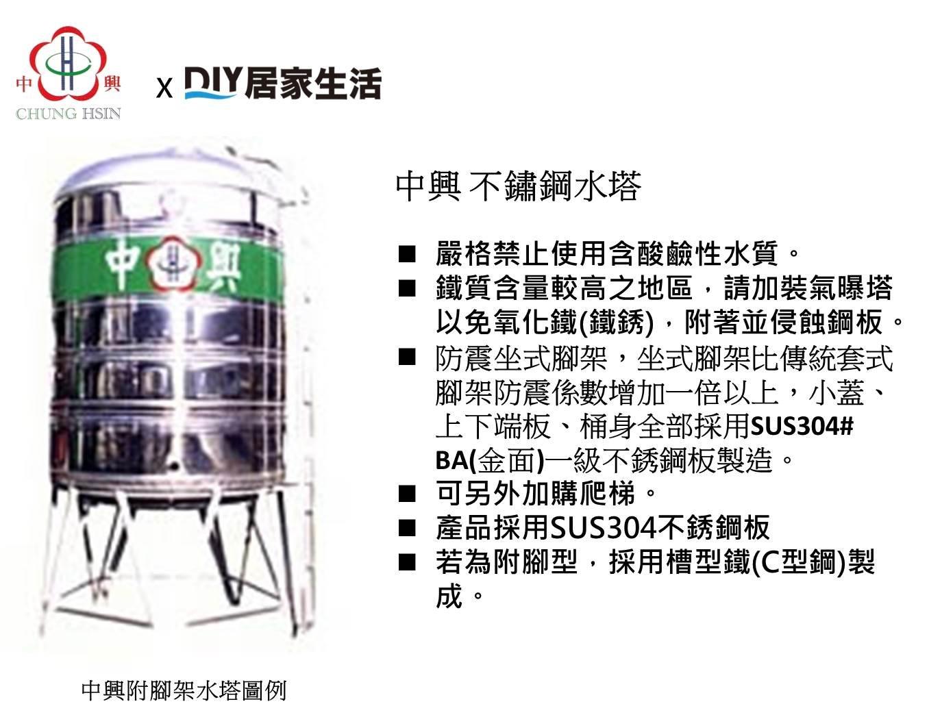 ※水塔專賣※中興水塔 不銹鋼水塔 附腳架 厚度1.0m/m 10000L 10噸