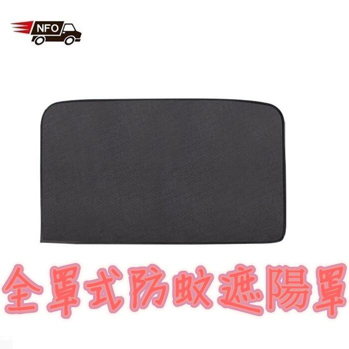 汽車遮陽簾NF629 夏季熱銷10顆強磁加厚加密網紗磁性汽車窗簾 磁吸式隔熱
