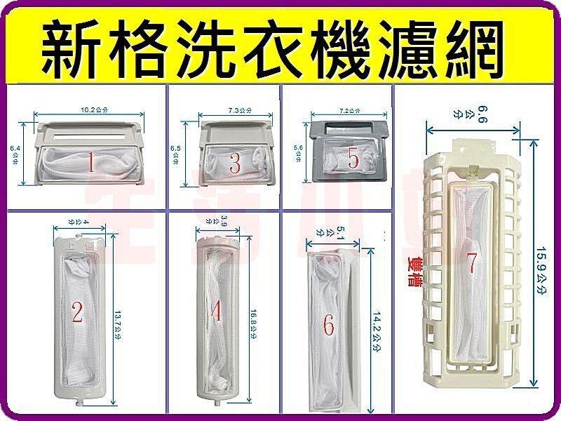 新格洗衣機濾網新格洗衣機棉絮過濾網SNW-1235G、SNW-1239B、SNW-1436G、SNW-1439G