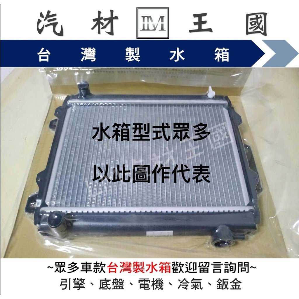 【LM汽材王國】 水箱 ALTIS 1.8 2013年後 水箱總成 TOYOTA 豐田 另有 水箱精 水幫浦 水管