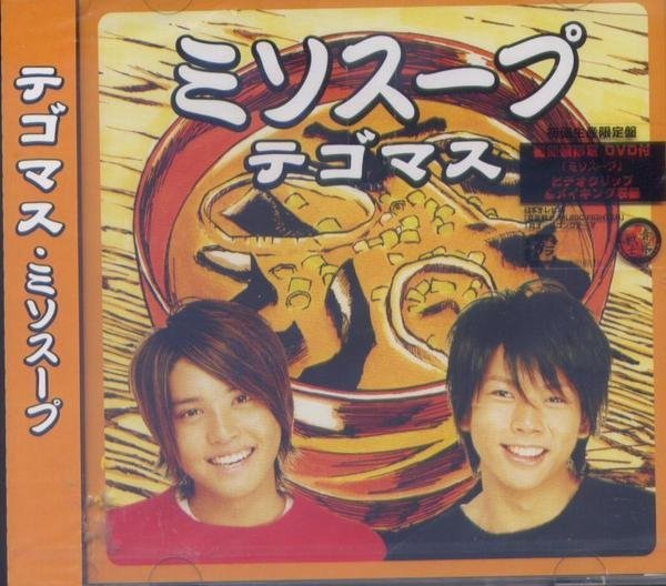 Tegomass-miso soup -(NEWS)手越祐也 増田貴久 日版限定CD DVD
