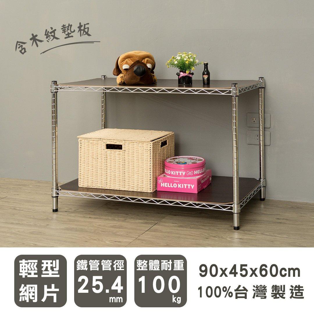 *鐵架小舖*輕型 90x45x60 二層電鍍波浪架_含2片木紋墊板 鐵架 收納架 衣櫥 層架 置物架 貨架