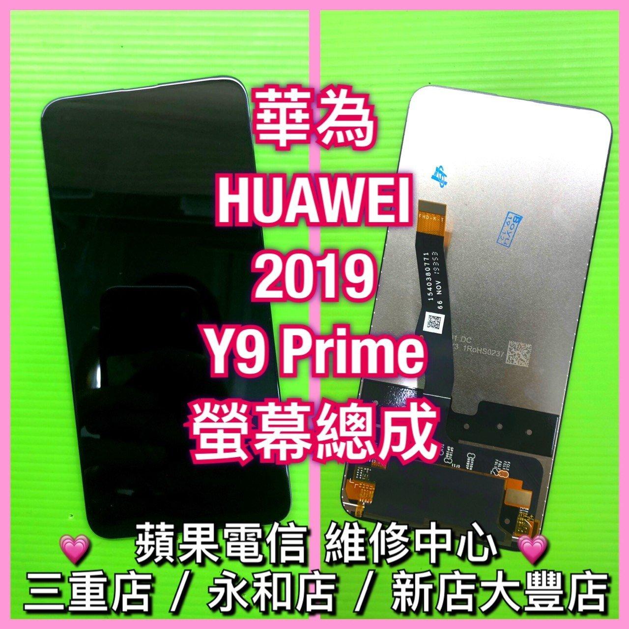 永和/三重【專業維修】華為 Y9 Prime 2019 液晶螢幕總成  STK-L22 LCD 破裂摔破 現場維修