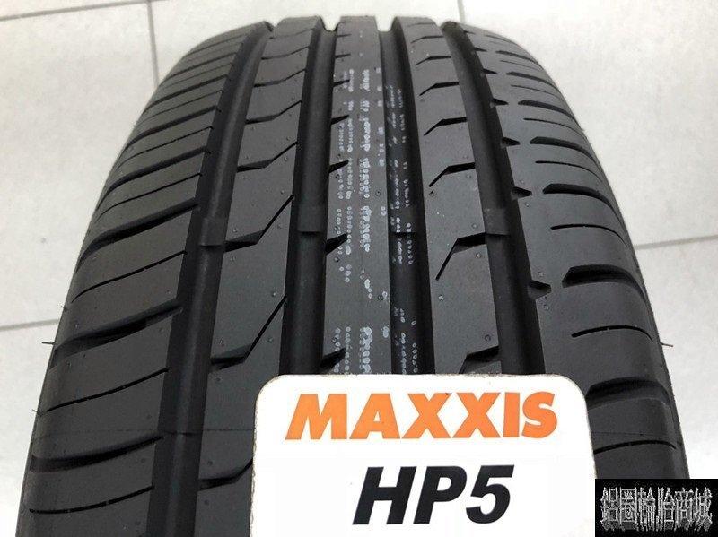 全新輪胎 瑪吉斯 MAXXIS HP5 215/55-17 98W