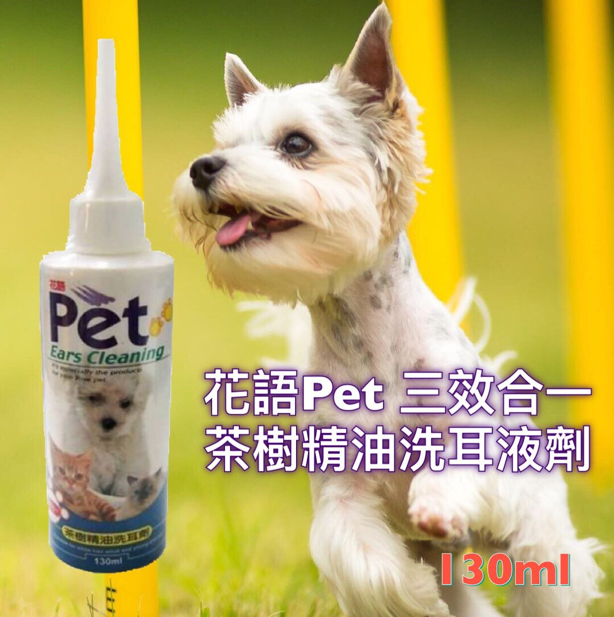 花語Pet 茶樹精油洗耳劑 洗耳液 130ml