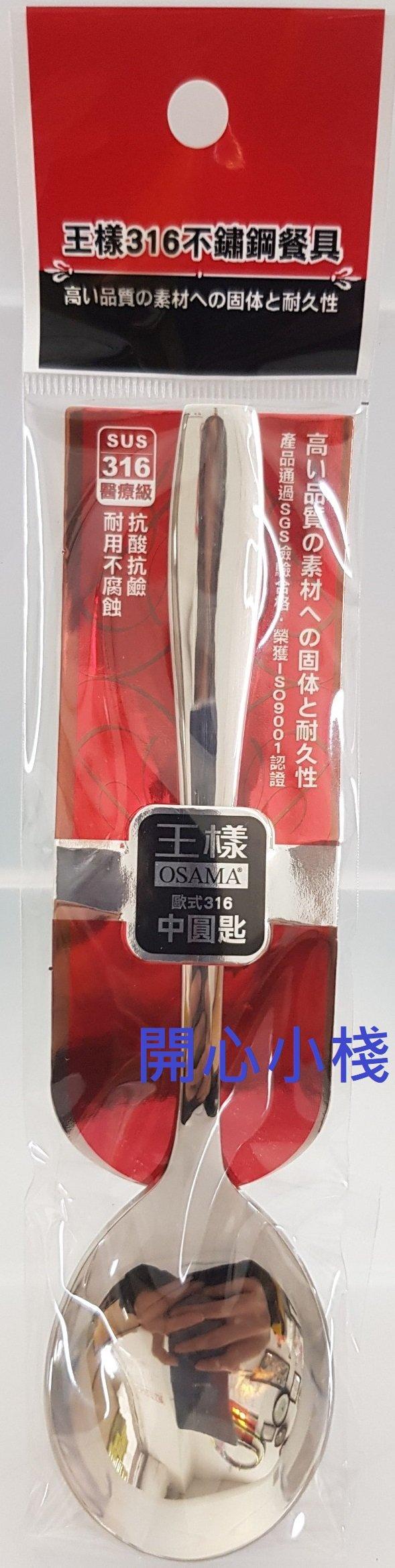 開心小棧~ OSAMA 王樣歐式316不鏽鋼中圓匙  歐式 王樣 中圓匙 大圓匙 316不鏽鋼