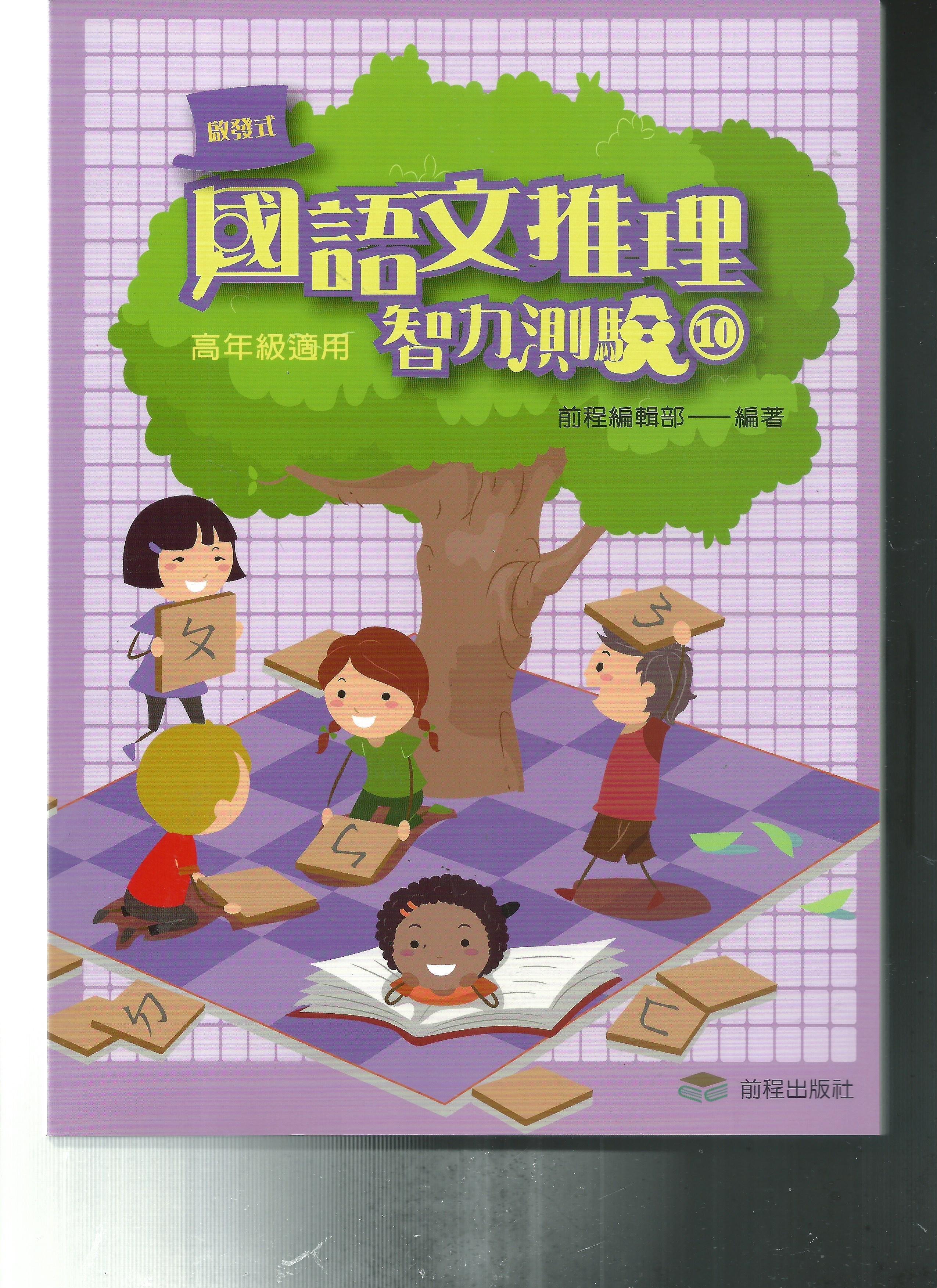 前程. 啟發式國語文推理智力測驗(10)-高年級