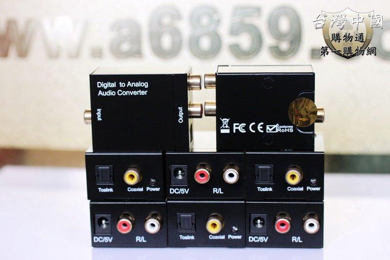 電視外接音響 數位轉類比 光纖 同軸 轉 R/L 類比 RCA DCT-3 信號解碼
