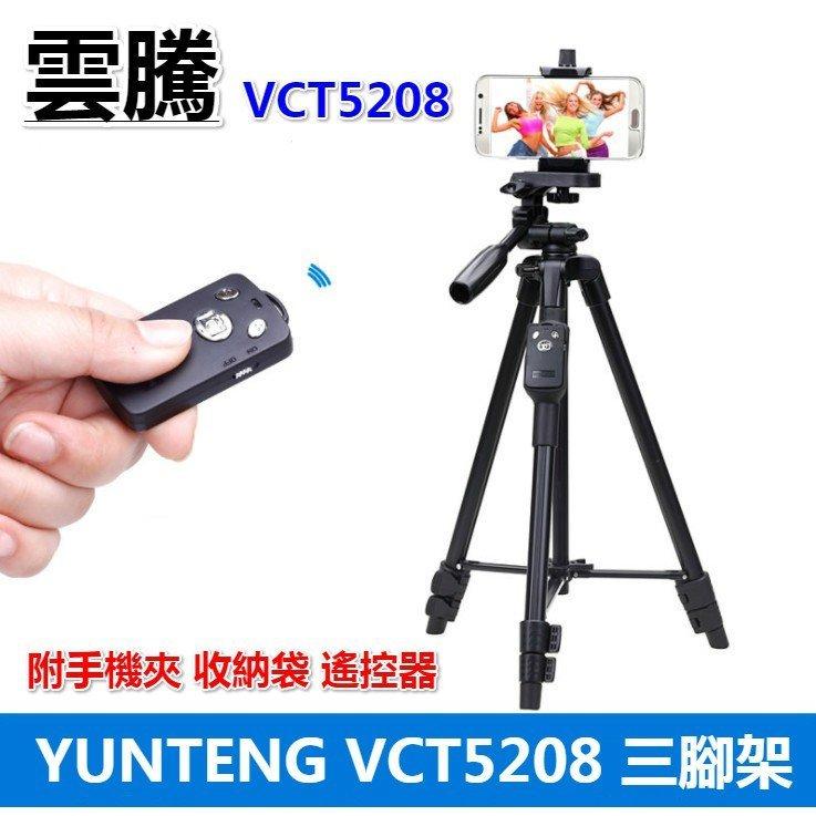 現貨 VCT5208 腳架 手機/相機 腳架 雲騰 自拍腳架 相機架 三腳架 直播腳架 鋁合金 自拍神器 5208