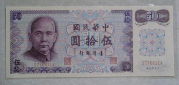 【旺來】~台灣銀行61年五十元紙鈔B版趣味號碼S776611V