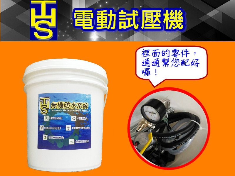 電動試壓機 另有 試壓機 手動泵浦 試壓泵浦 管漏測試 壓力測試機  水壓機 試壓磅