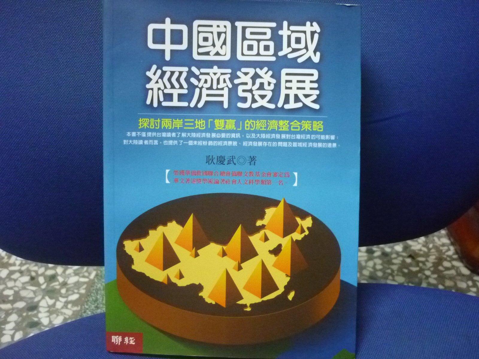 (ゝ∀・)範本 [西2-1區] 收藏書 (絕版) 中國區域經濟發展-耿慶武- 即得標 ♛ (ゝ∀・)