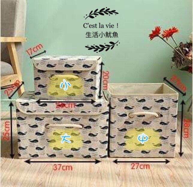 【 小魷魚】✨   ✨ ♥大中小 買5送1(小)♥♥方形棉麻收納箱 (小) 4款