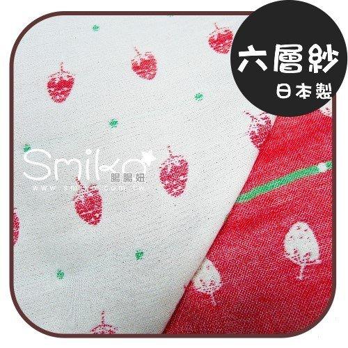 Smiko腸腸妞【C5AU03】(日本製) 甜蜜小草莓六層紗/六重紗 口水巾/紗布/圍兜/背巾/防踢被/肚圍