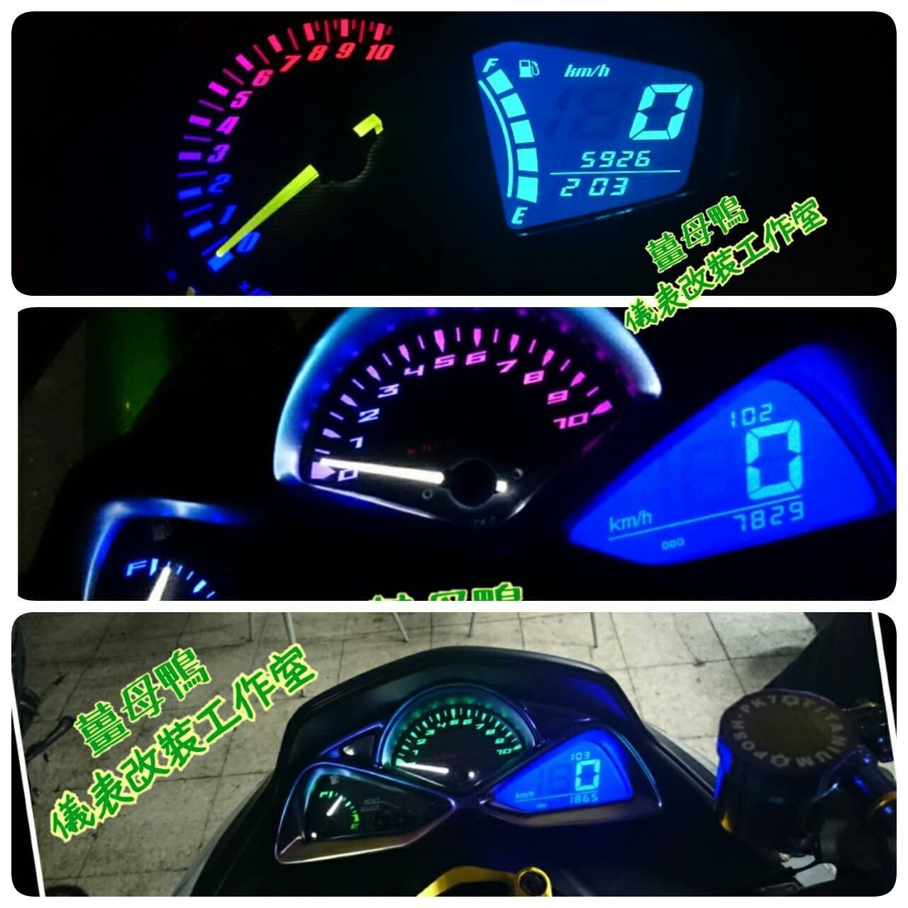 【儀表改裝】新勁戰 三代新勁戰 RX110 G5 FIGHTER VIP GT kiwi VIP T2  繽紛儀表板