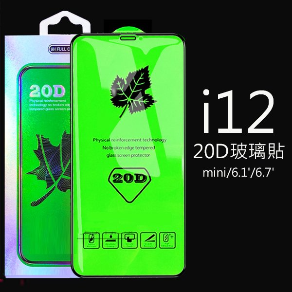 i12 mini 6.7 SE2 iphone 11 pro Max XR Xs 玻璃貼 20D 保護膜 鋼化膜 滿版