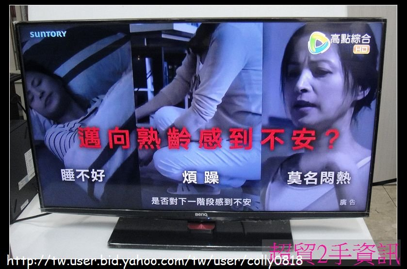超貿2手資訊 BENQ 明基 39RV6500 ,, 39吋 液晶電視