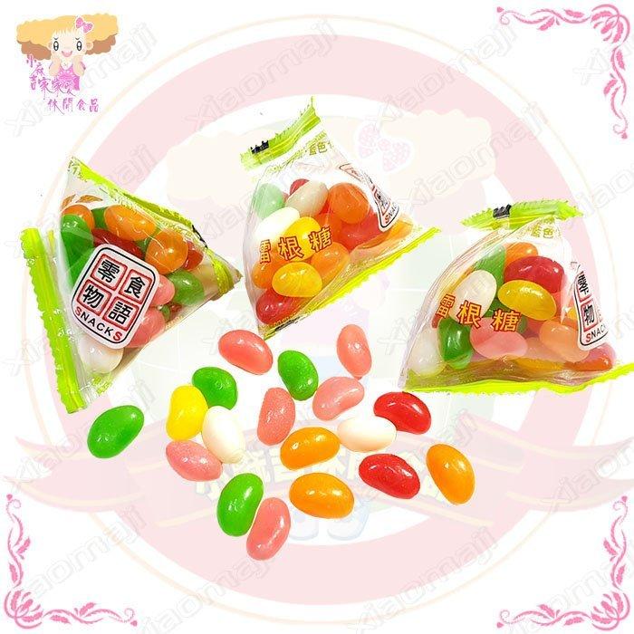 ☆小麻吉家家愛 ☆粽形雷根糖家庭號經濟包115元 軟糖零嘴喜糖