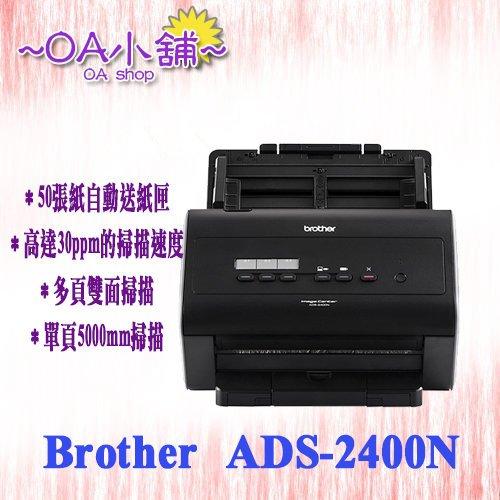 。OA小舖。*未稅未運* Brother ADS-2400N 專業級網路高速文件掃描器 可多頁雙面掃描