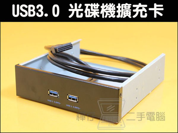 樺仔南港質感鋁鎂合金USB3.0光碟機擴充卡前置面板可接主機板19pin內接式USB 3.0擴充5.25吋