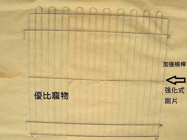 【優比寵物】3尺*3尺(304#級)白鐵不鏽鋼/不銹鋼強化組合式圍片 . 圍欄 . 柵欄v台灣製造v