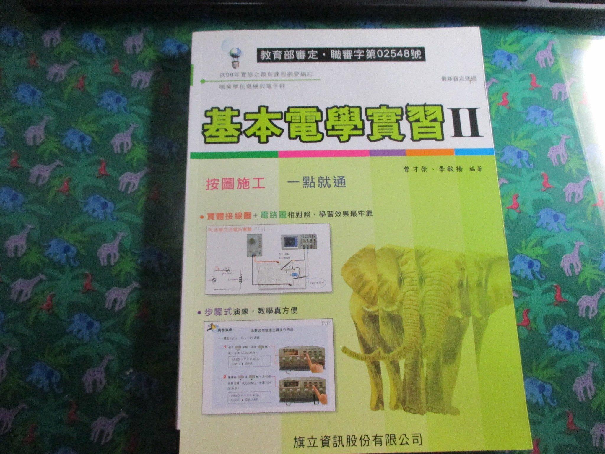 【鑽石城 書】高職教科書 99課綱電機與電子群 電學實習 II 2 課本 旗立出版 2014 11 沒寫.