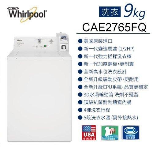 福利品大特賣[Whirlpool惠而浦] CAE2765FQ 9公斤商用投幣式洗衣機(含基本安裝)等級2