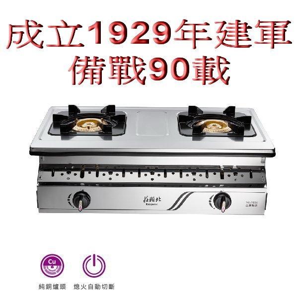【熱水器專科】成立1929年第90週年大 -莊頭北TG7230雙口銅爐頭結構安全崁入爐 TG-7230 自載來認識