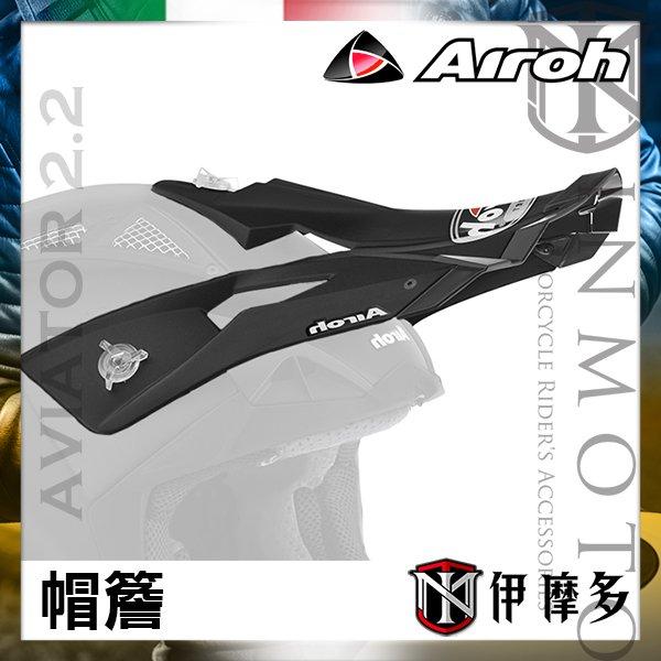伊摩多※義大利 AIROH AVIATOR 2.2 帽簷 Peak 霧黑 AV2211F 越野帽配件 歡迎詢問