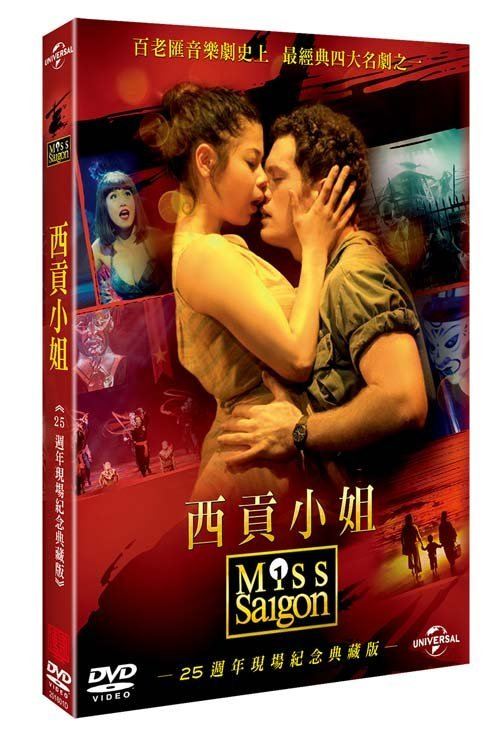 河馬音像~電影 西貢小姐 DVD 全新正版_起標價=直購價